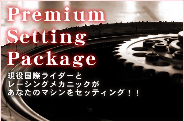 現役国際ライダーとレーシングメカニックがあなたのマシンをセッティングします!!